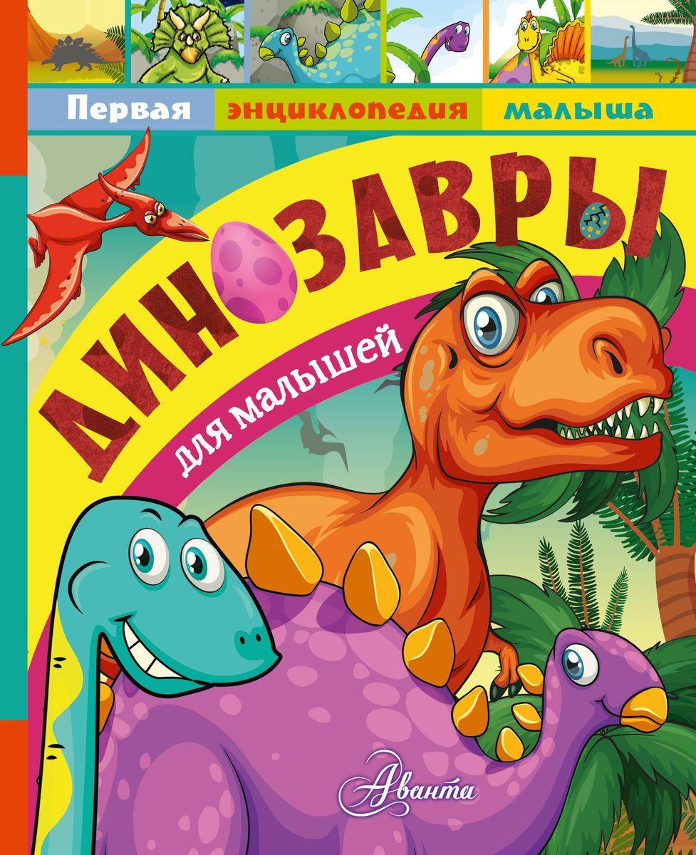 Александр Тихонов. Динозавры для малышей
