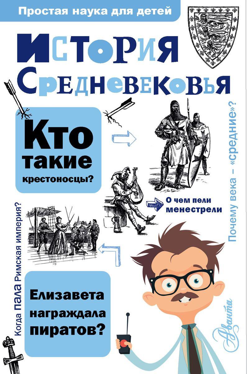 А. А. Косенкин История Средневековья цена и фото
