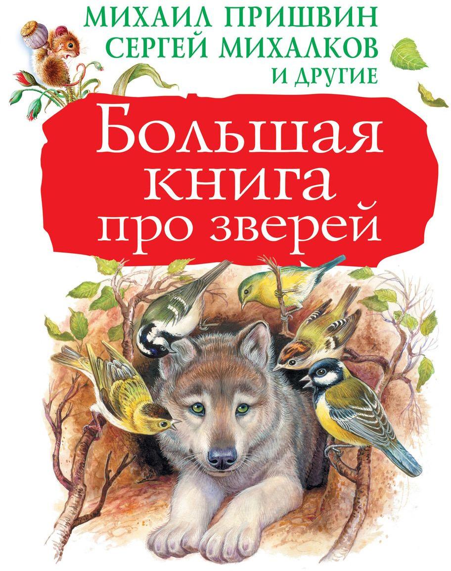 К.Ушинский, М.Пришвин, К.Паустовский, В.Бианки Большая книга про зверей большая книга зверей