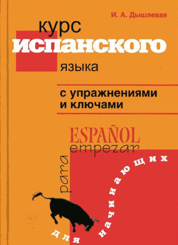 И. А. Дышлевая Курс испанского языка с упражнениями и ключами. Для начинающих
