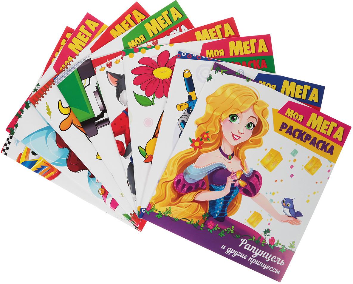 Моя МЕГА-раскраска (комплект из 24 штук) цена в Москве и Питере
