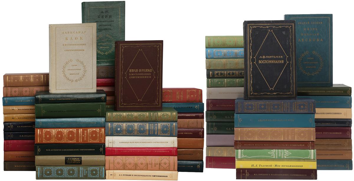 """Библиотека """"Серия литературных мемуаров"""" (комплект из 74 книг)"""