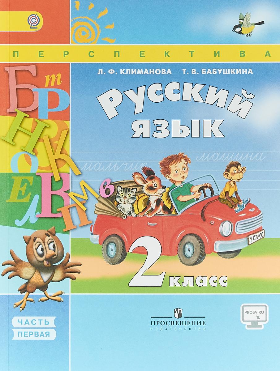 Л.Ф Климанова., Т.В. Бабушкина Русский язык. 2 класс. Учебник. В 2 частях. Часть 1
