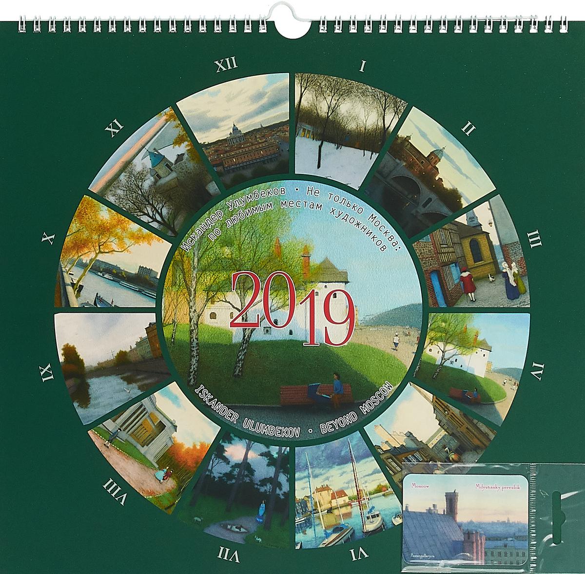 Календарь 2019 (на спирали). Не только Москва. По любимым местам художников