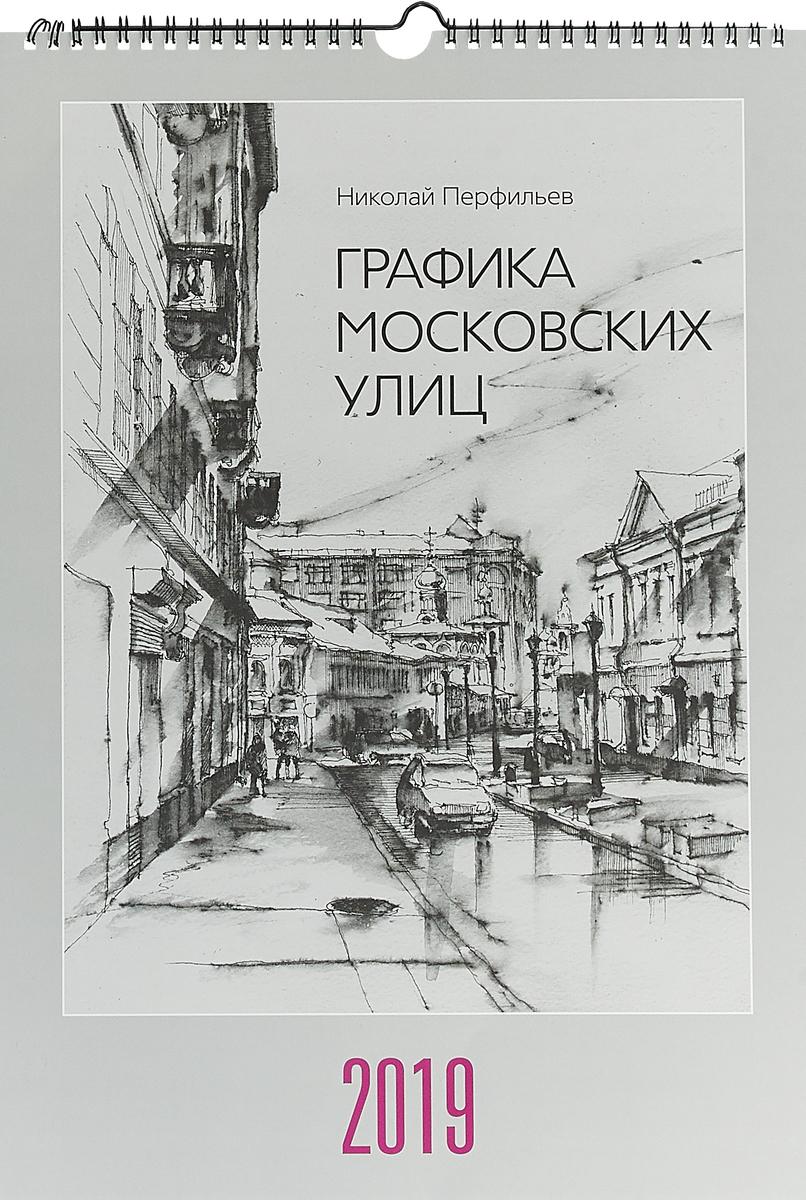 Календарь 2019 (на спирали). Графика московских улиц