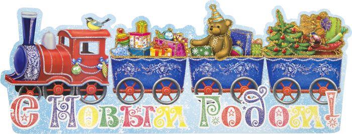 Новогоднее оконное украшение Magic Time Паровозик, цвет: синий, красный, 56 х 23 см украшение для стен и предметов интерьера decoretto а вот и мы двустороннее