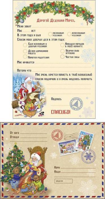 "Новогоднее письмо Деду Морозу Magic Time ""Дед Мороз и два медвежонка"". 76446"