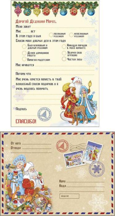 "Новогоднее письмо Деду Морозу Magic Time ""Внучка Деда Мороза"". 76447"