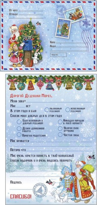 "Новогоднее письмо Деду Морозу Magic Time ""Почта Деда Мороза"". 76448"