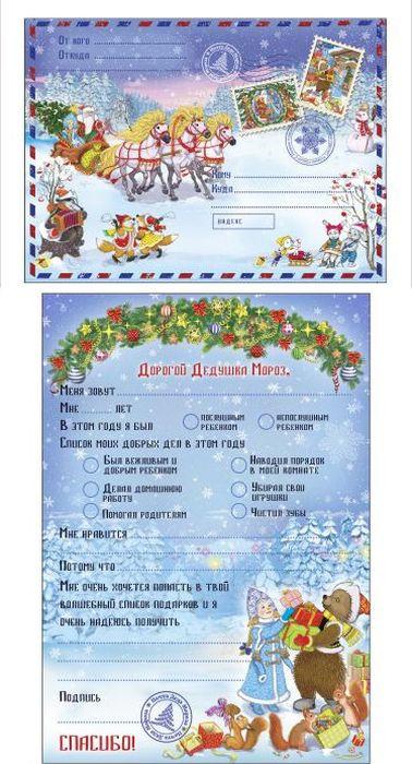 """Новогоднее письмо Деду Морозу Magic Time """"Дед Мороз на тройке"""". 76449"""