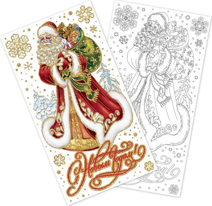 """Новогоднее оконное украшение Magic Time """"Дед Мороз с мешком подарков"""", 32 x 59,5 см"""