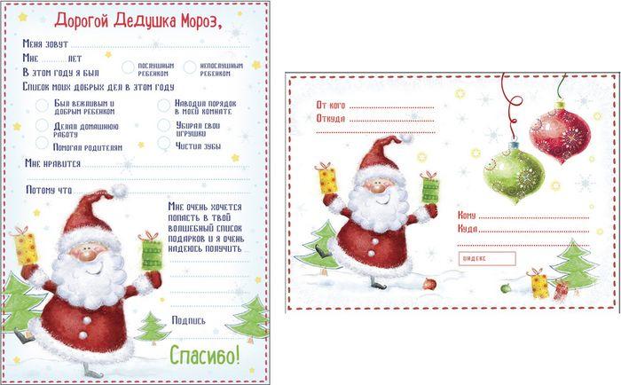 """Новогоднее письмо Деду Морозу Magic Time """"Дед Мороз"""". 79074"""
