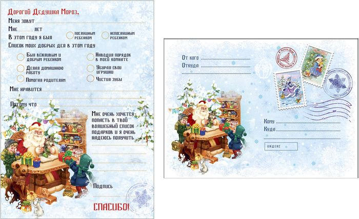 """Новогоднее письмо Деду Морозу Magic Time """"Дед Мороз и дети"""". 79075"""