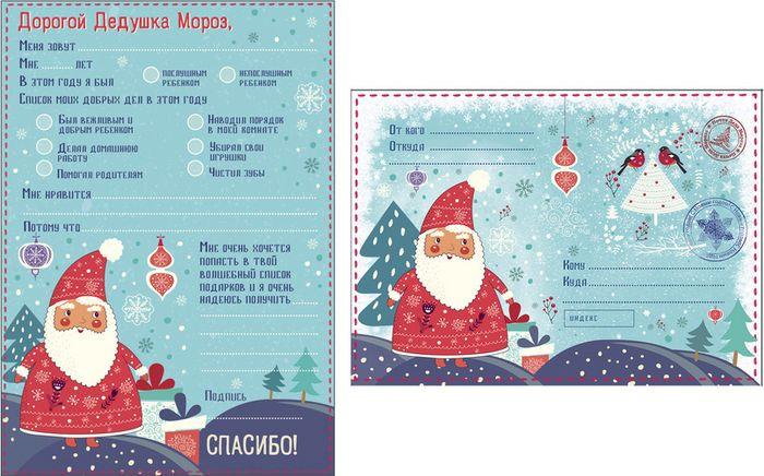 "Новогоднее письмо Деду Морозу Magic Time ""Дед Мороз и снегири"". 79076"