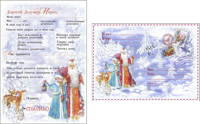 "Новогоднее письмо Деду Морозу Magic Time ""Дед Мороз со Снегурочкой"". 79077"