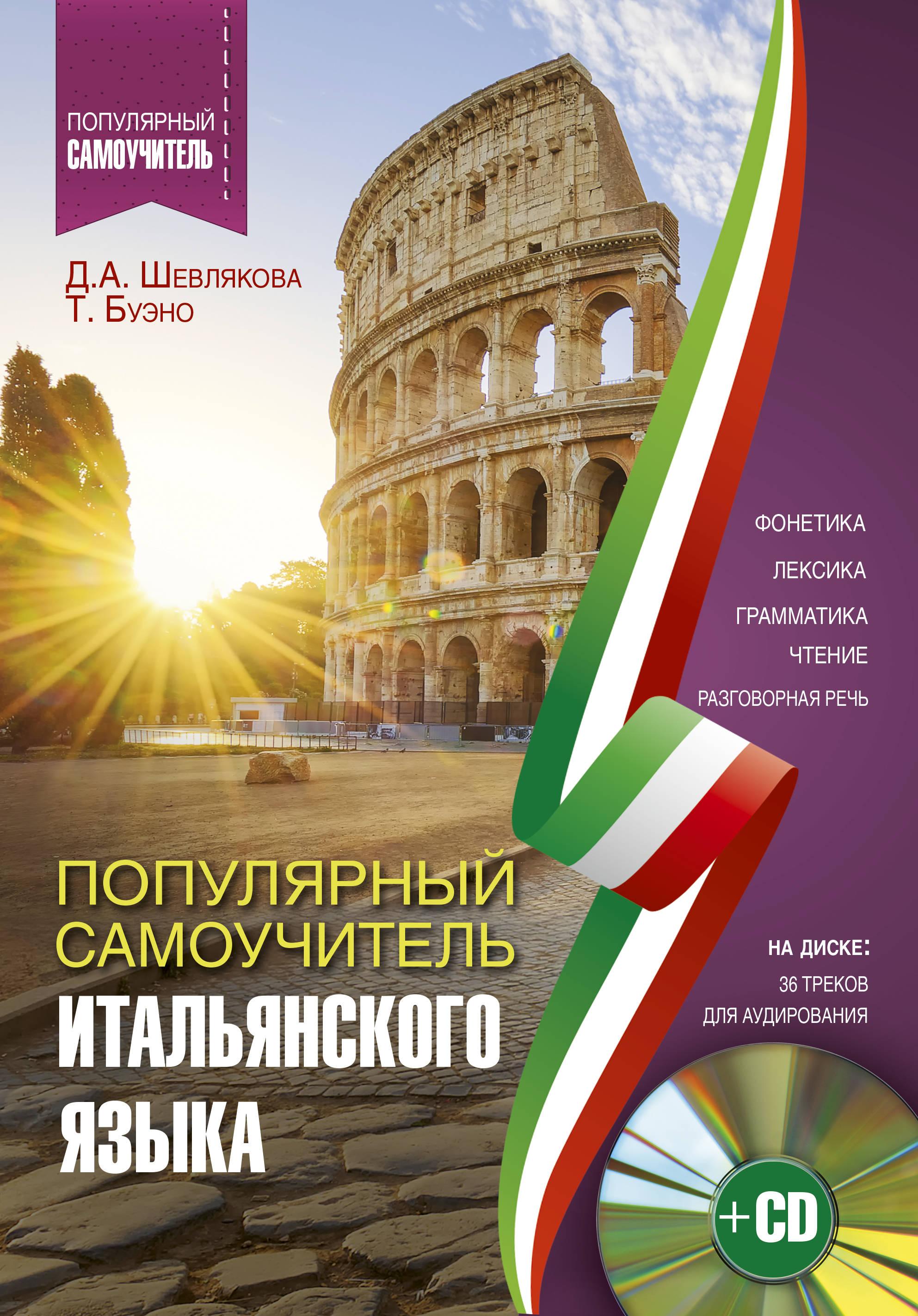 Буэно Томмазо; Шевлякова Дарья Александровна Популярный самоучитель итальянского языка для начинающих (+ CD)