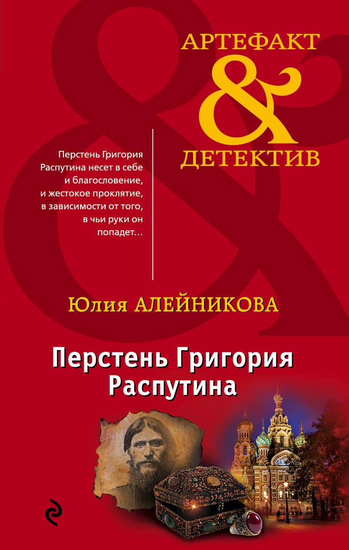 Алейникова Юлия Перстень Григория Распутина