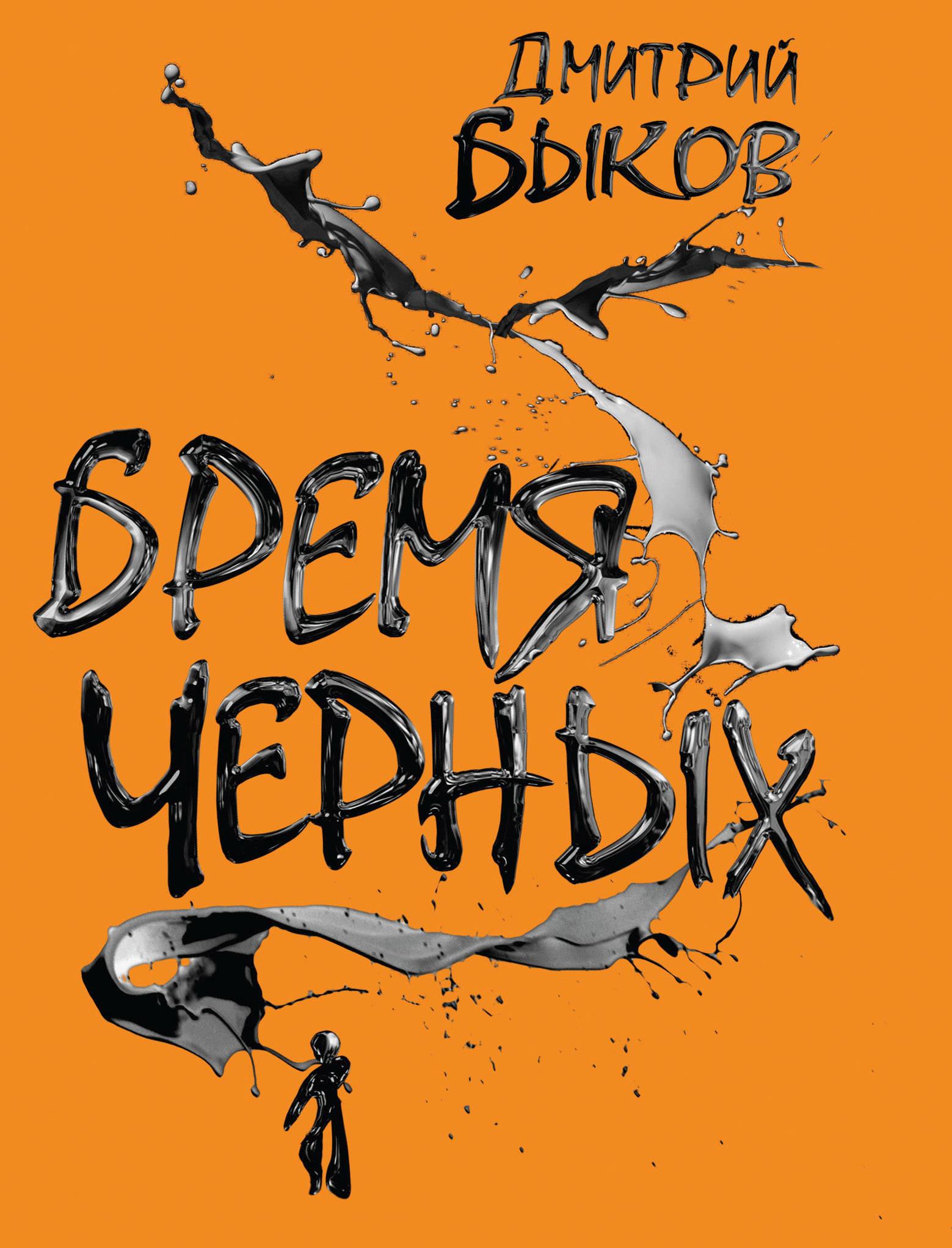 Д. Л. Быков Бремя черных дмитрий быков поэтический вечер бремя черных премьера