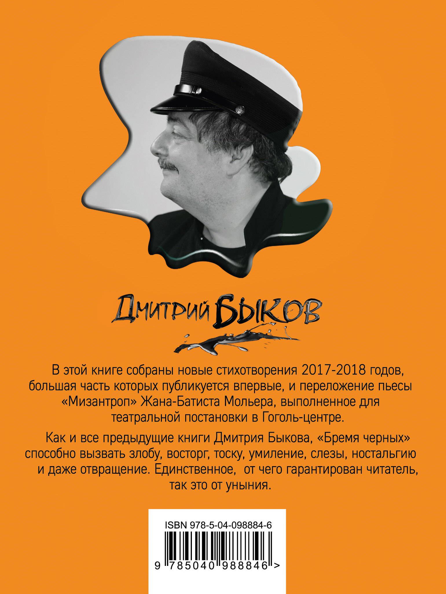 Бремя черных. Д. Л. Быков