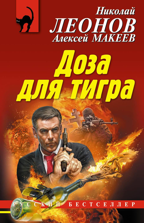 Николай Леонов, Алексей Макеев Доза для тигра
