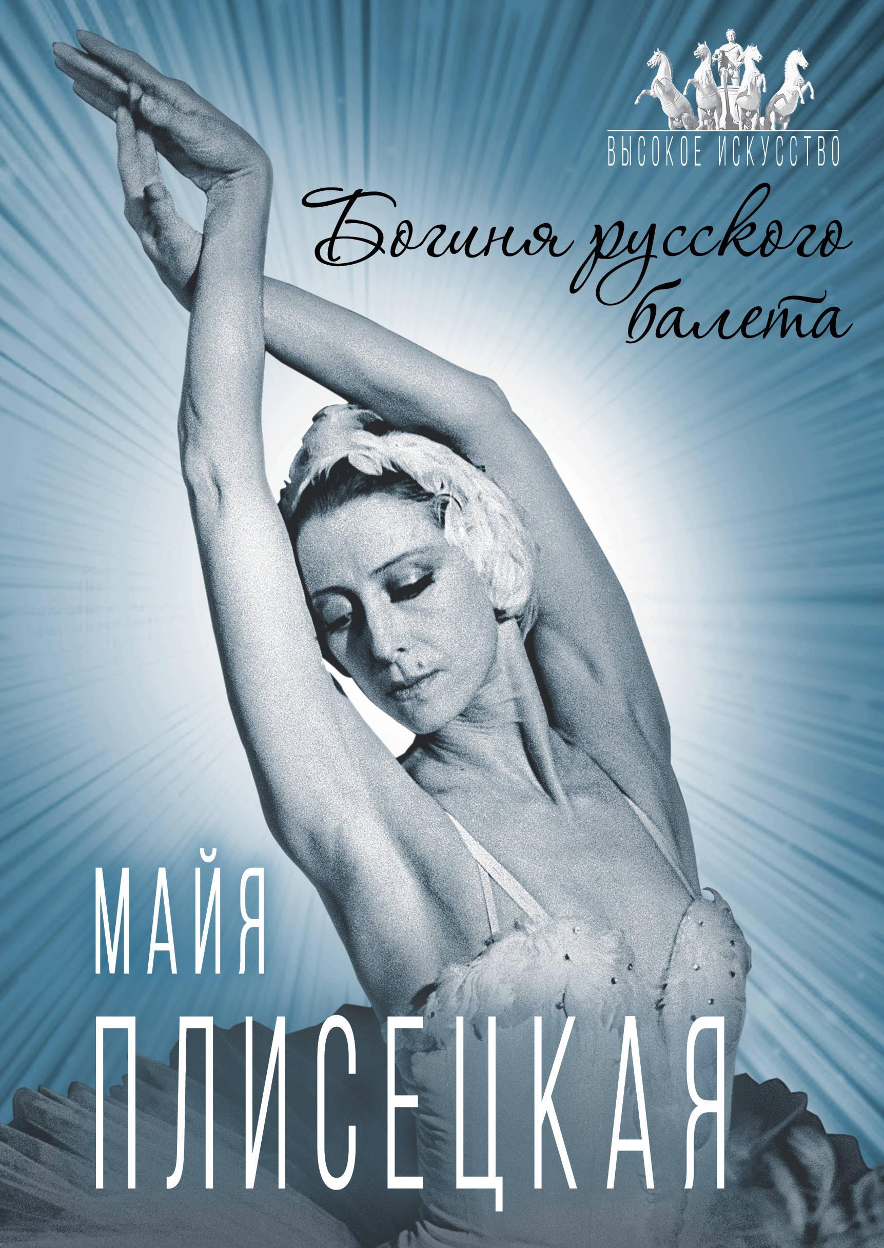 Елена Обоймина Майя Плисецкая. Богиня русского балета