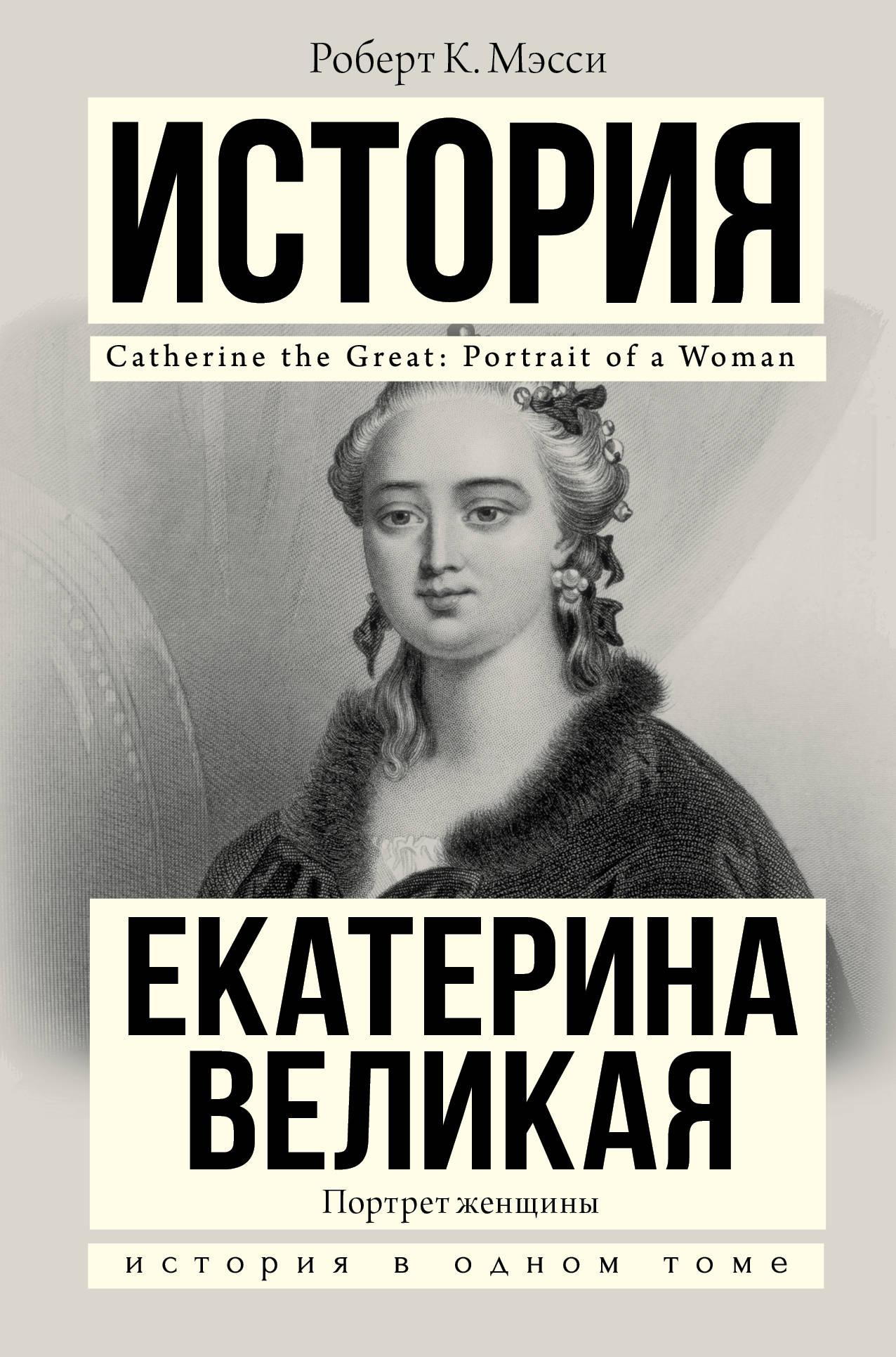 Роберт К. Мэсси Екатерина Великая