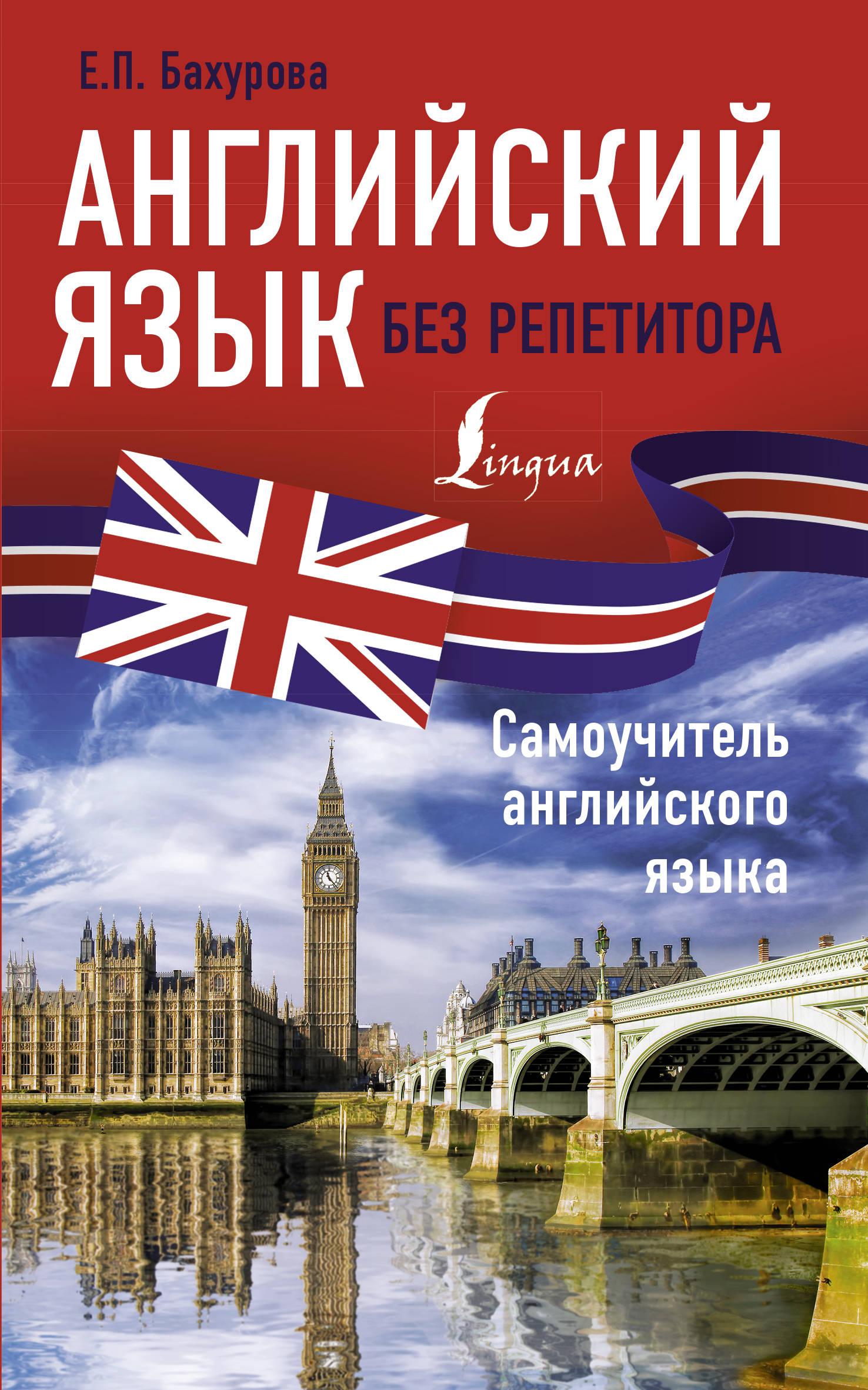 Е. П. Бахурова Английский язык без репетитора. Самоучитель английского языка базовый английский 1 ступень самоучитель