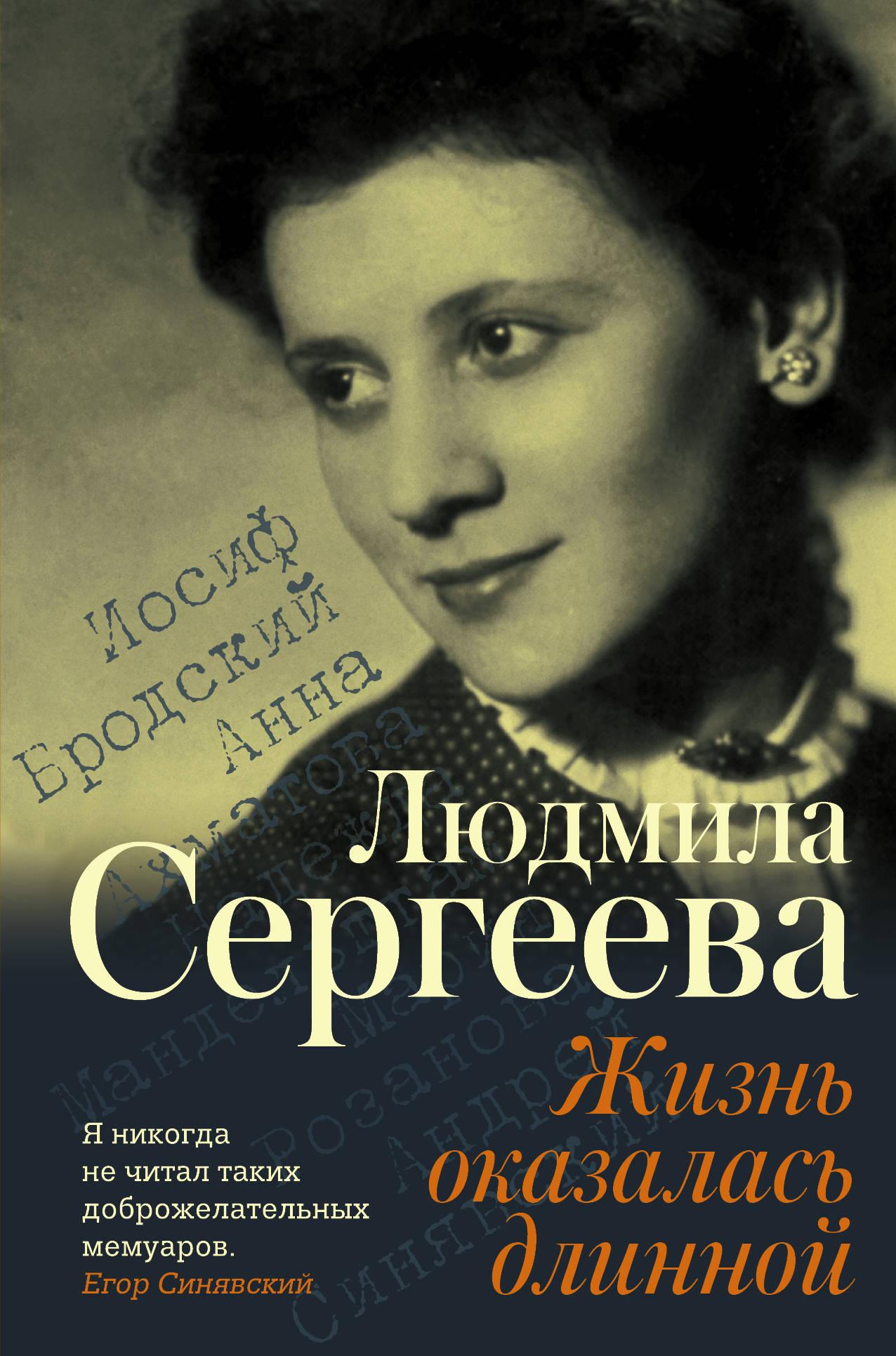 Л. Г. Сергеева Жизнь оказалась длинной