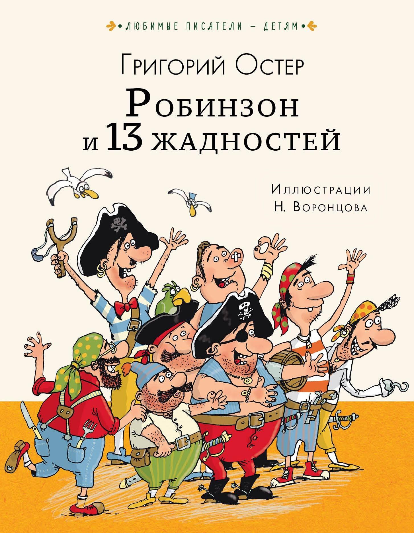 Остер Григорий Бенционович, художник Николай Воронцов Робинзон и 13 жадностей