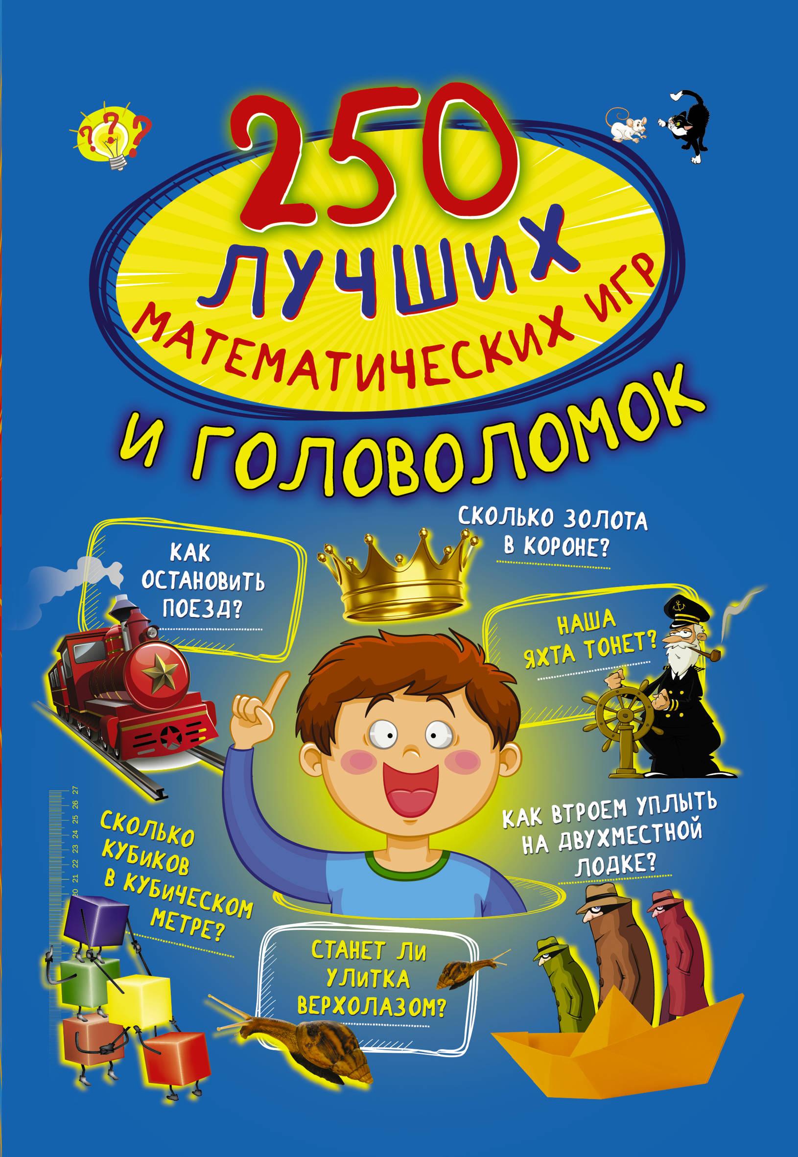 Каленковец Наталия Сергеевна 250 лучших математических игр и головоломок