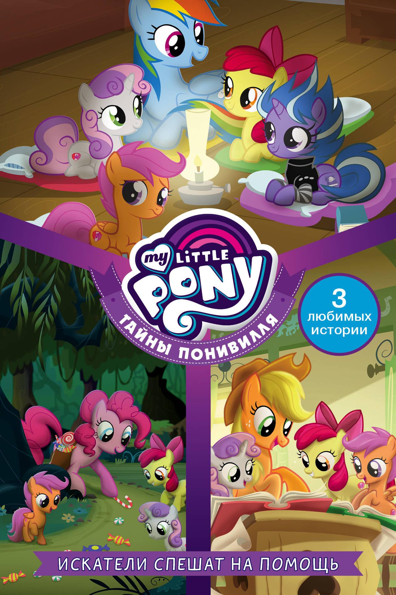 Куилл Пенумбра Мой маленький пони. Тайны Понивилля. Искатели спешат на помощь