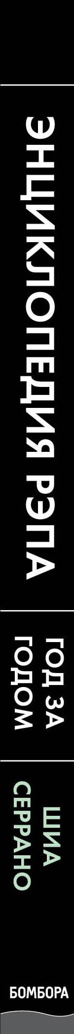 Энциклопедия рэпа. Год за годом. Самые важные треки c 1979 года Главная книга о рэп и хип-хоп...