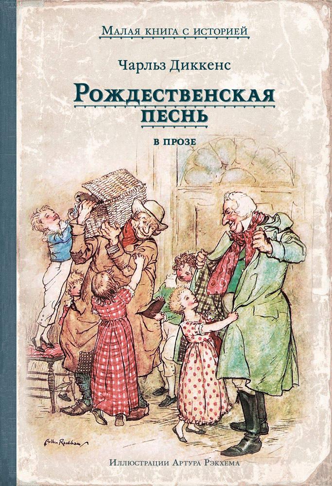 Ч. Диккенс Рождественская песнь в прозе. Святочный рассказ с привидениями