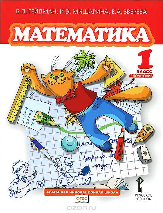Гейдман Б. П., Мишарина И. Э., Зверева Е. А Математика. Учебник. 1 кл., В 2-х частях. 1ч.. 2018 б п гейдман и э мишарина е а зверева математика 4 класс учебник в 2 частях часть 2