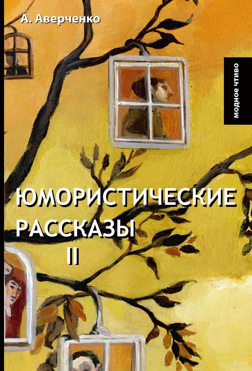 Аверченко А.Т. Юмористические рассказы II