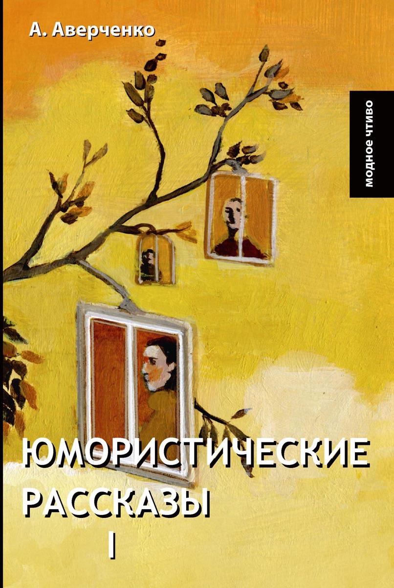 Аверченко А. Юмористические рассказы I