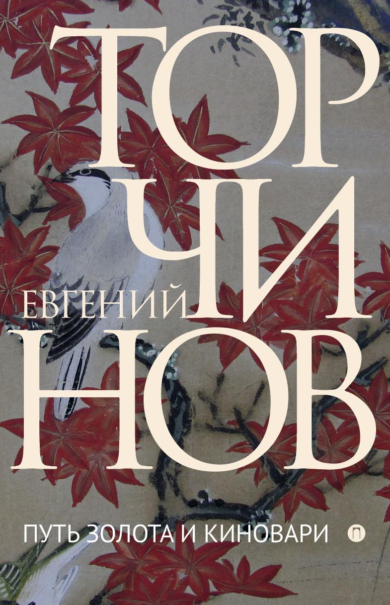 Путь золота и киновари, Е. А. Торчинов