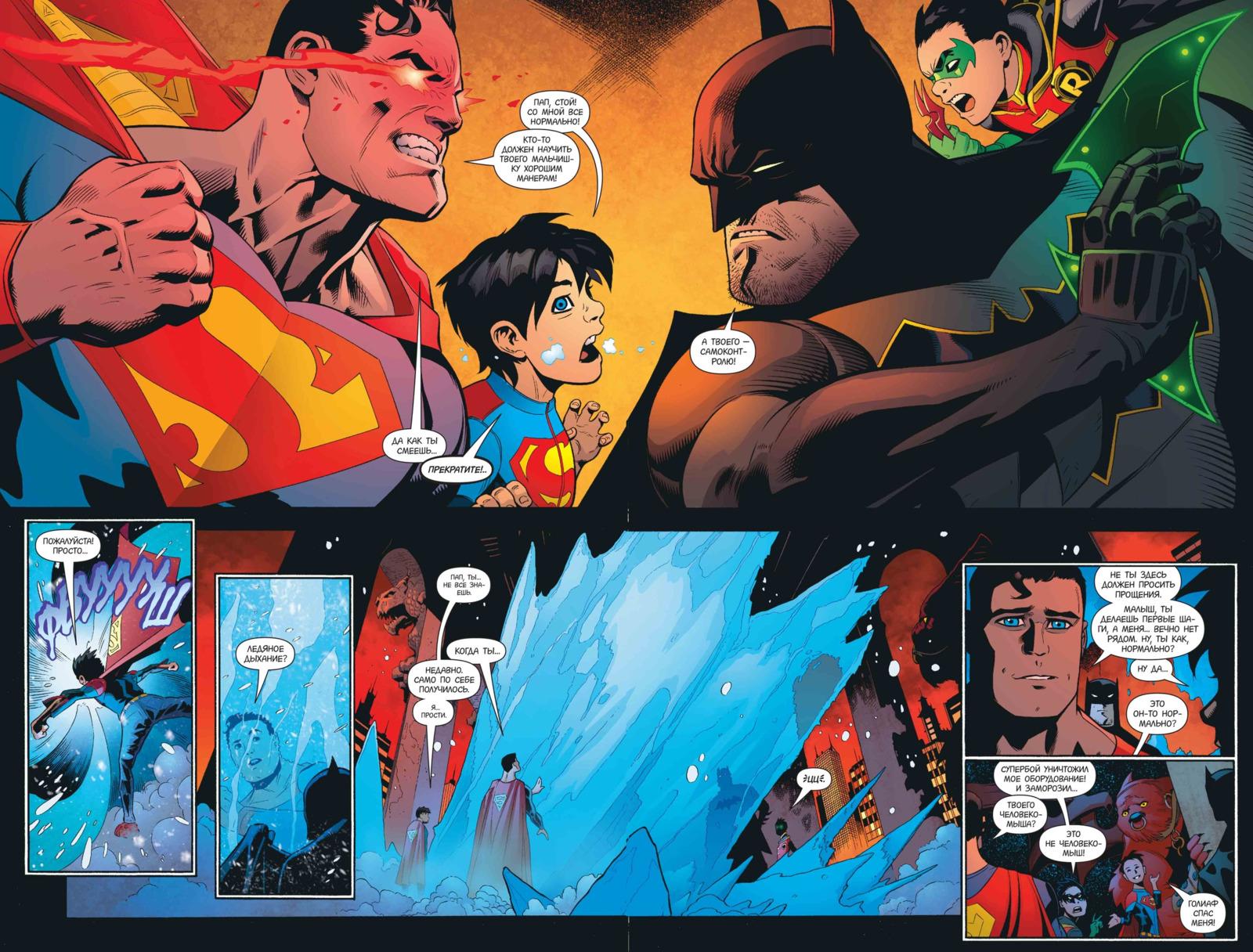 Вселенная DC. Rebirth. Супермен. Книга 2. Испытания Суперсына Он – последний сын Криптона. А отныне...