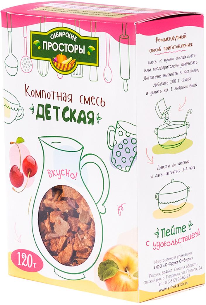 """Компотная смесь Сибирские Просторы """"Детская"""", из сушеных фруктов и ягод, 120 г"""