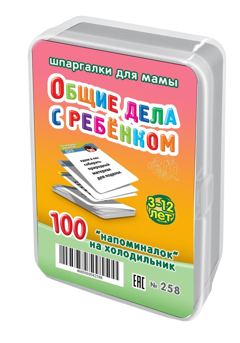 Обучающая игра Шпаргалки для мамы Общие дела с ребёнком 3-7 лет набор карточек для детей в дорогу развивающие обучающие карточки развивающие обучающие игры