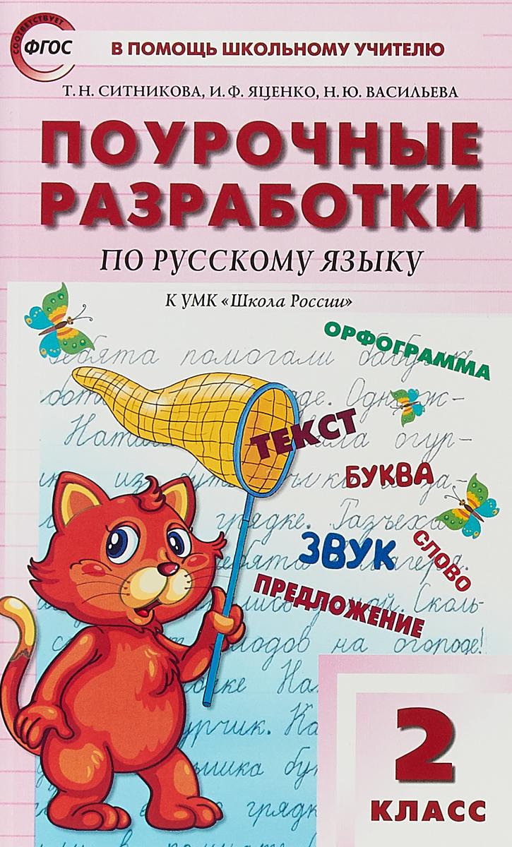 Т. Н. Ситникова Русский язык. 2 класс. Поурочные разработки к УМК В. П. Канакиной