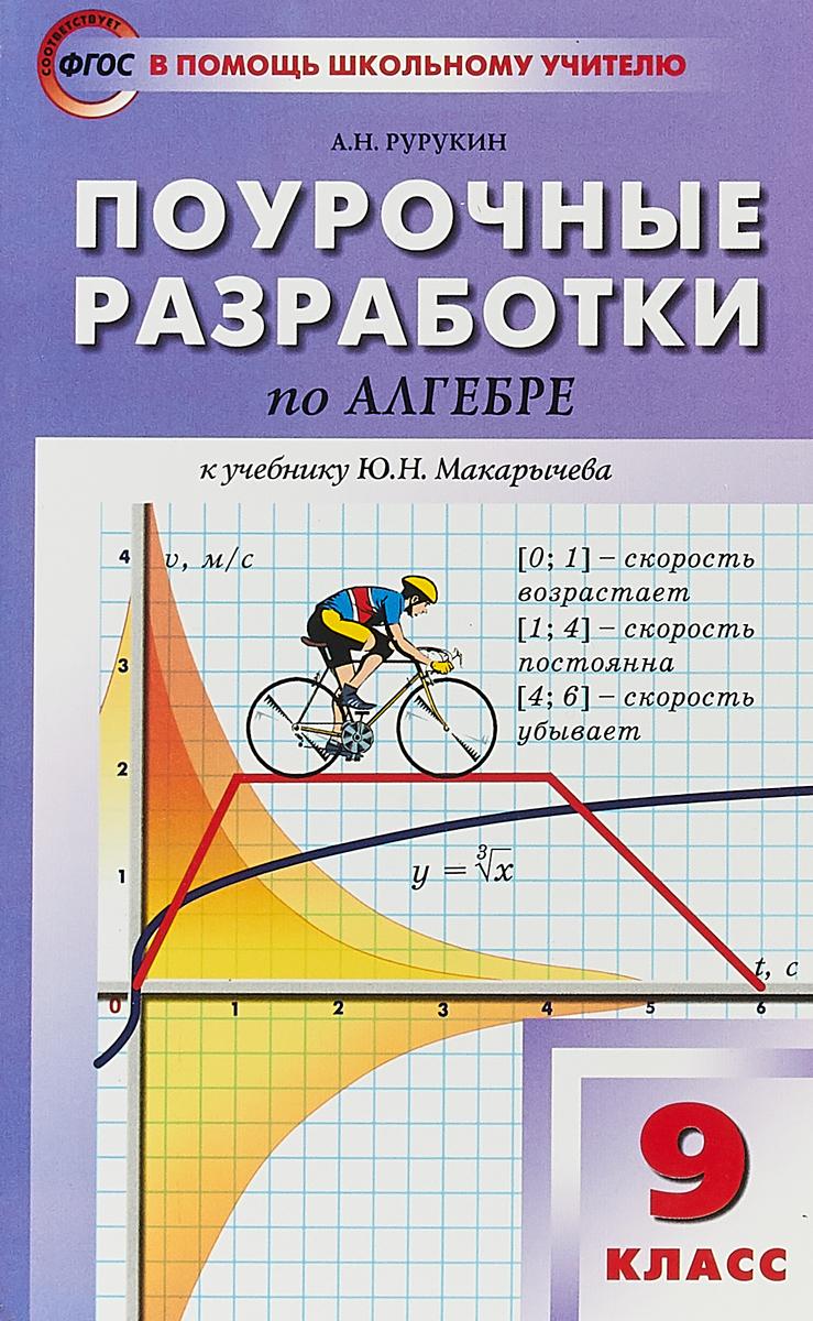 А. Н. Рурукин Алгебра. 9 класс. Поурочные разработки. К учебнику Ю. Н. Макарычева