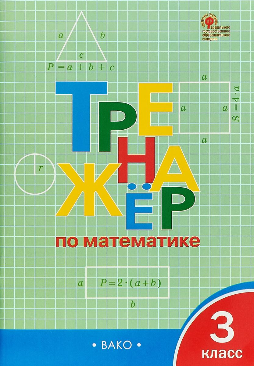 Тренажёр по математике. 3 класс, И. Ф. Яценко