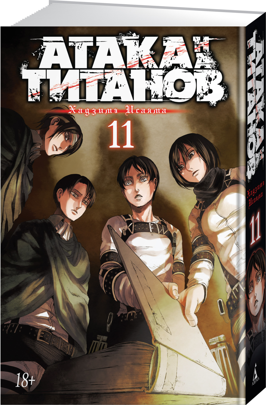 Исаяма Хадзимэ Атака на титанов. Книга 11