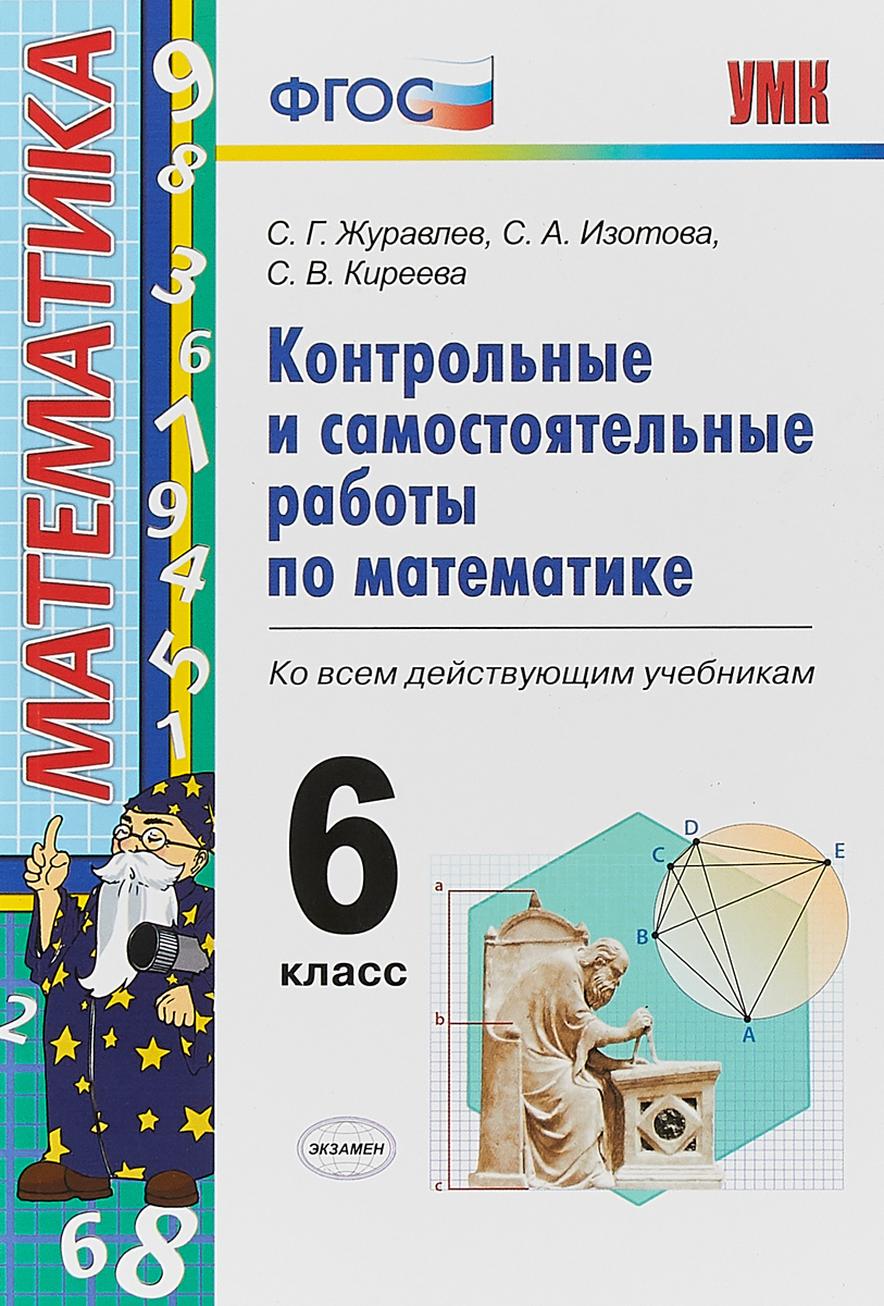С. Г. Журавлев, С. А. Изотова, С. В. Киреева Математика. 6 класс. Контрольные и самостоятельные работы журавлев с изотова с киреева с контрольные и самостоятельные работы по алгебре и геометрии 7 класс