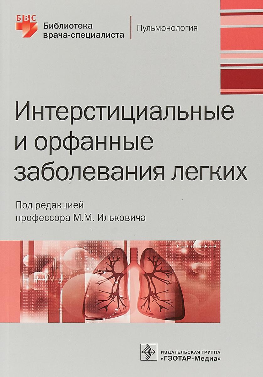 цены на М. М. Илькович Интерстициальные и орфанные заболевания легких  в интернет-магазинах