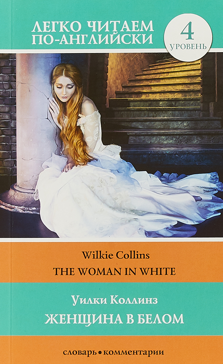 У. Коллинз Женщина в белом. Уровень 4