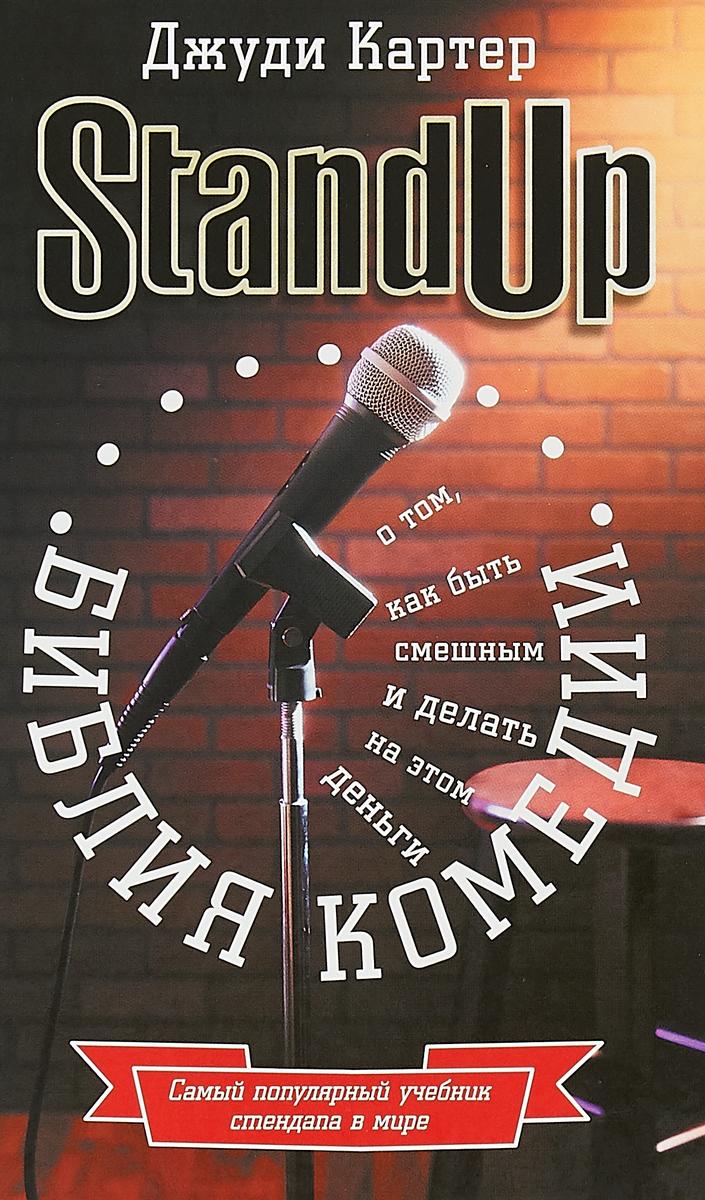 Д. Картер Stand Up. Библия комедии цена 2017