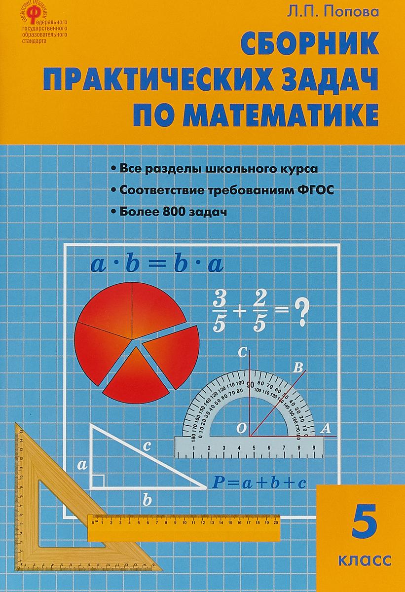 Л. П. Попова Математика. 5 класс. Сборник практических задач