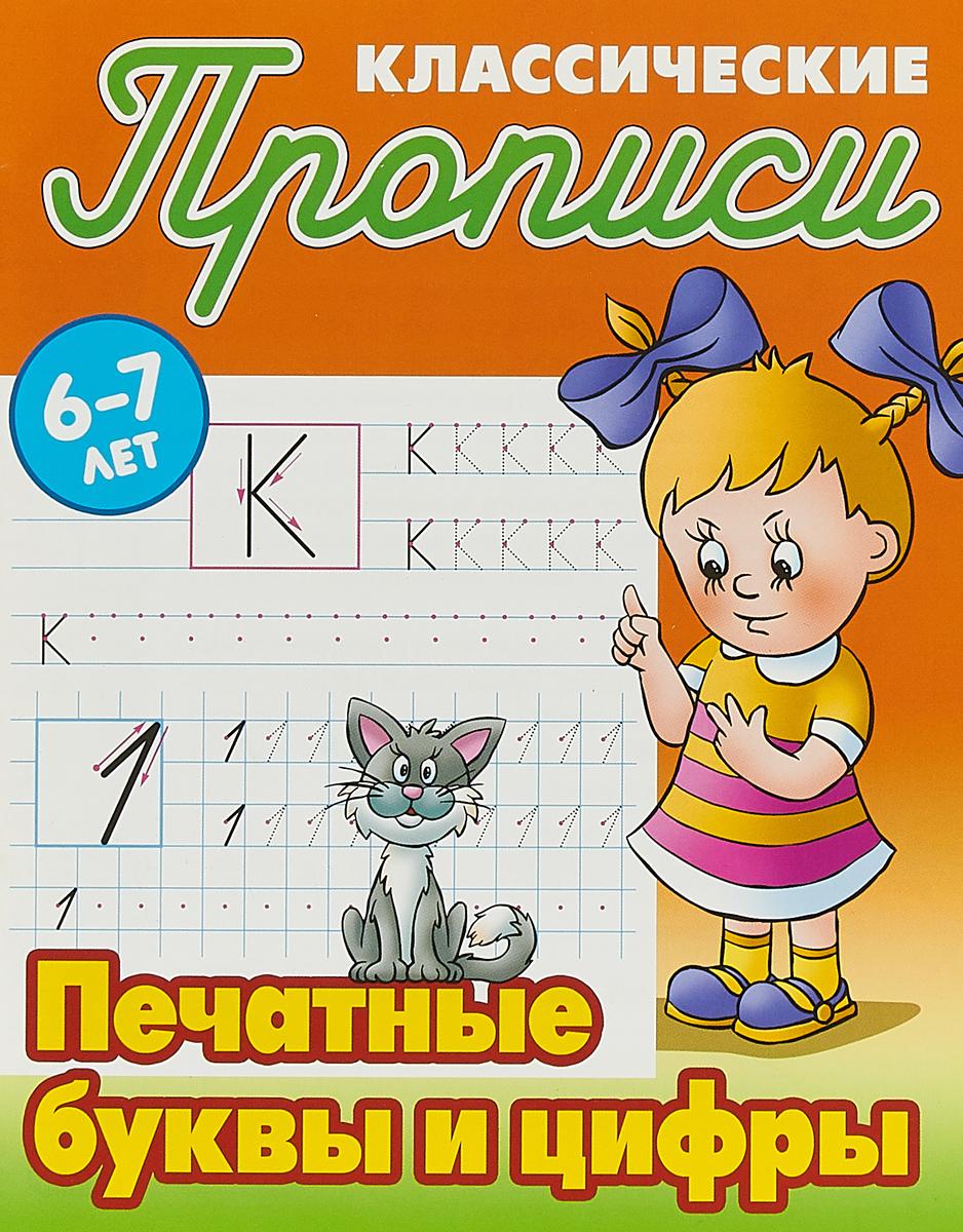 С. В. Петренко Печатные буквы и цифры. Прописи классические